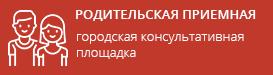 Городской Психолого-педагогический центр!